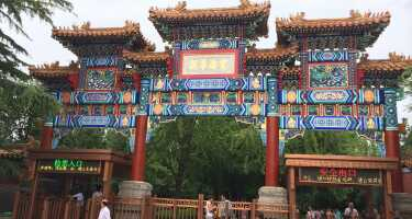 Yonghegong Lama Temple | Ticket & Tours Price Comparison