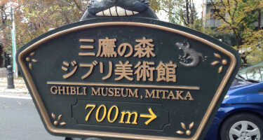 Ghibli Museum | Ticket & Tours Price Comparison